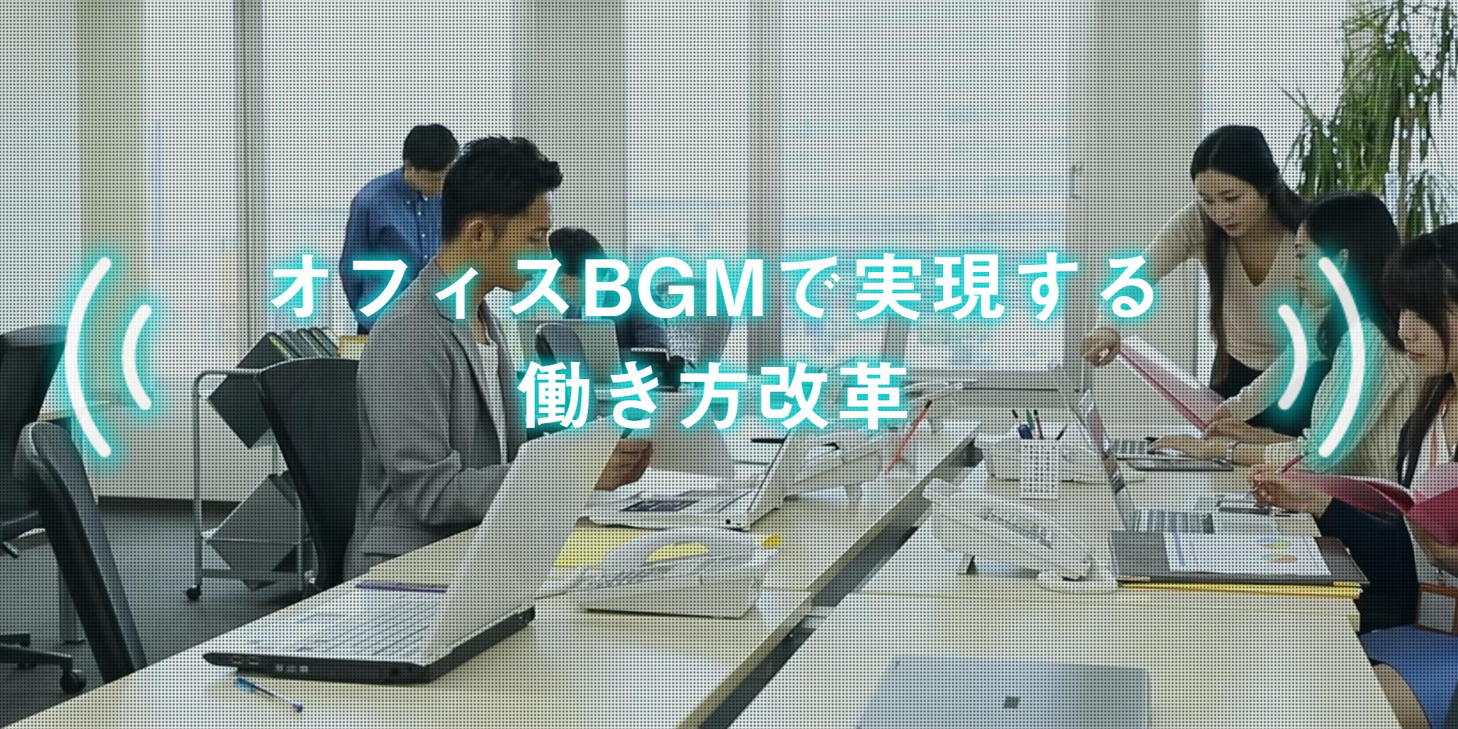 オフィス向けBGM音響サービス開始
