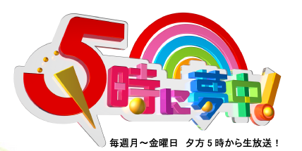 東京MXテレビ「5時に夢中!」に弊社代表が出演