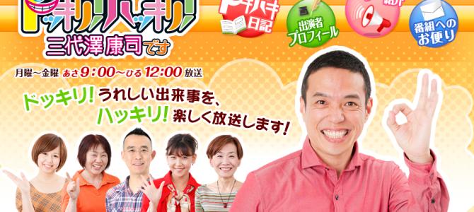 朝日放送ラジオ「ドッキリ!ハッキリ!三代澤康司です!」に取材協力