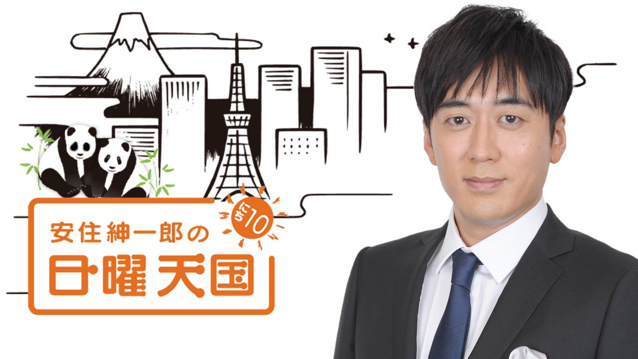 TBSラジオ「安住紳一郎の日曜天国」で取材協力