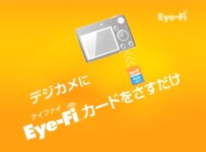 Eye-Fiカード様
